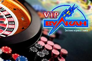 Зеркало официального сайта платного онлайн-казино ВИП Вулкан